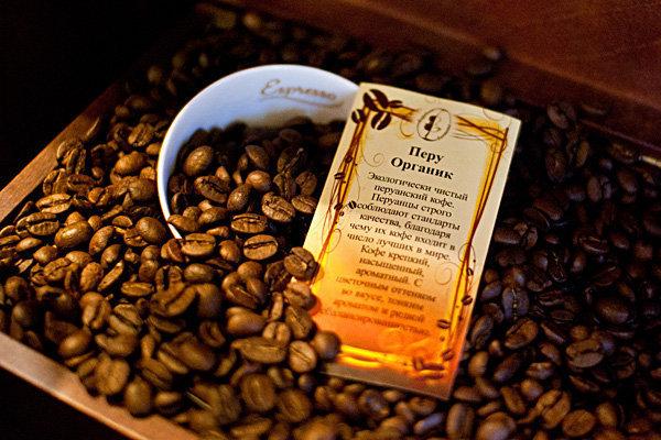 Kofe (Coffee)